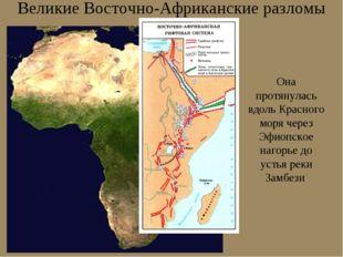 Великие Восточно-Африканские разломы Она протянулась вдоль Красного моря чере