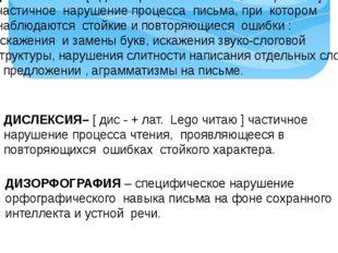 ДИСГРАФИЯ – [ дис + греч. Grafo писать, изображать ] – частичное нарушение пр