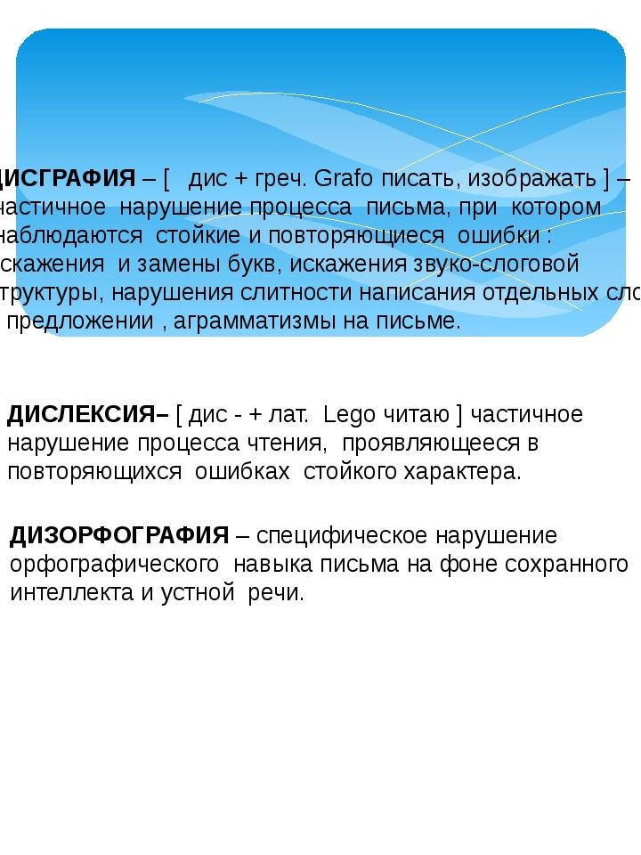 ДИСГРАФИЯ – [ дис + греч. Grafo писать, изображать ] – частичное нарушение пр...