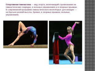 Спортивная гимнастика— вид спорта, включающий соревнования на гимнастических