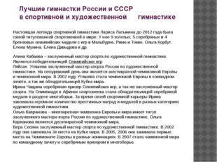 Лучшие гимнастки России и СССР в спортивной и художественной гимнастике Наст