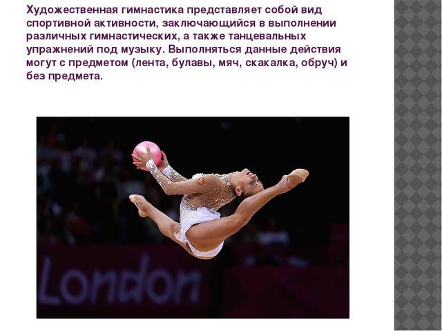 Художественная гимнастика представляет собой вид спортивной активности, заклю...