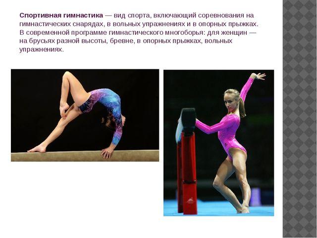 Спортивная гимнастика— вид спорта, включающий соревнования на гимнастических...