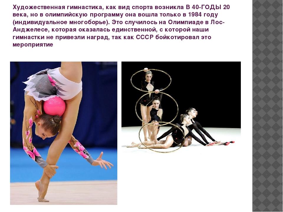 Художественная гимнастика, как вид спорта возникла В 40-ГОДЫ 20 века, но в ол...