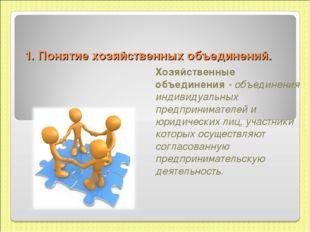 1. Понятие хозяйственных объединений. Хозяйственные объединения- объединения