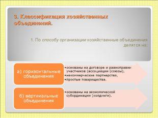 3. Классификация хозяйственных объединений. 1.Поспособу организациихозяйст