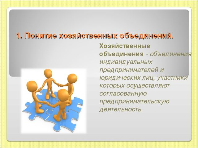 1. Понятие хозяйственных объединений. Хозяйственные объединения- объединения...