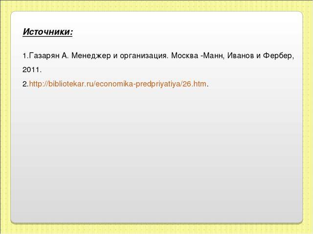 Источники: Газарян А. Менеджер и организация. Москва -Манн, Иванов и Фербер,...