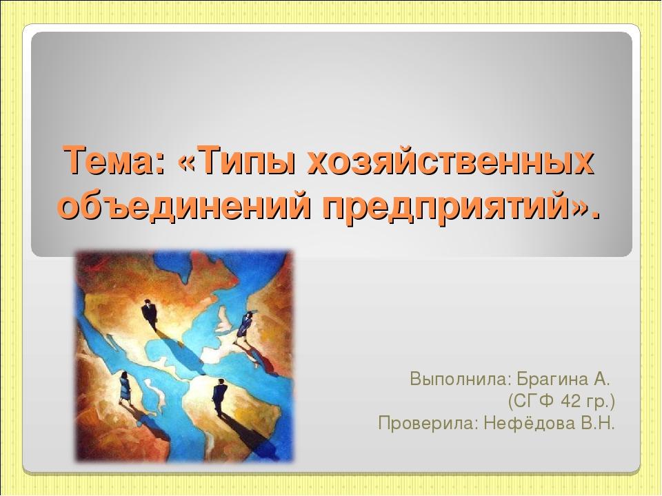 Тема: «Типы хозяйственных объединений предприятий». Выполнила: Брагина А. (СГ...
