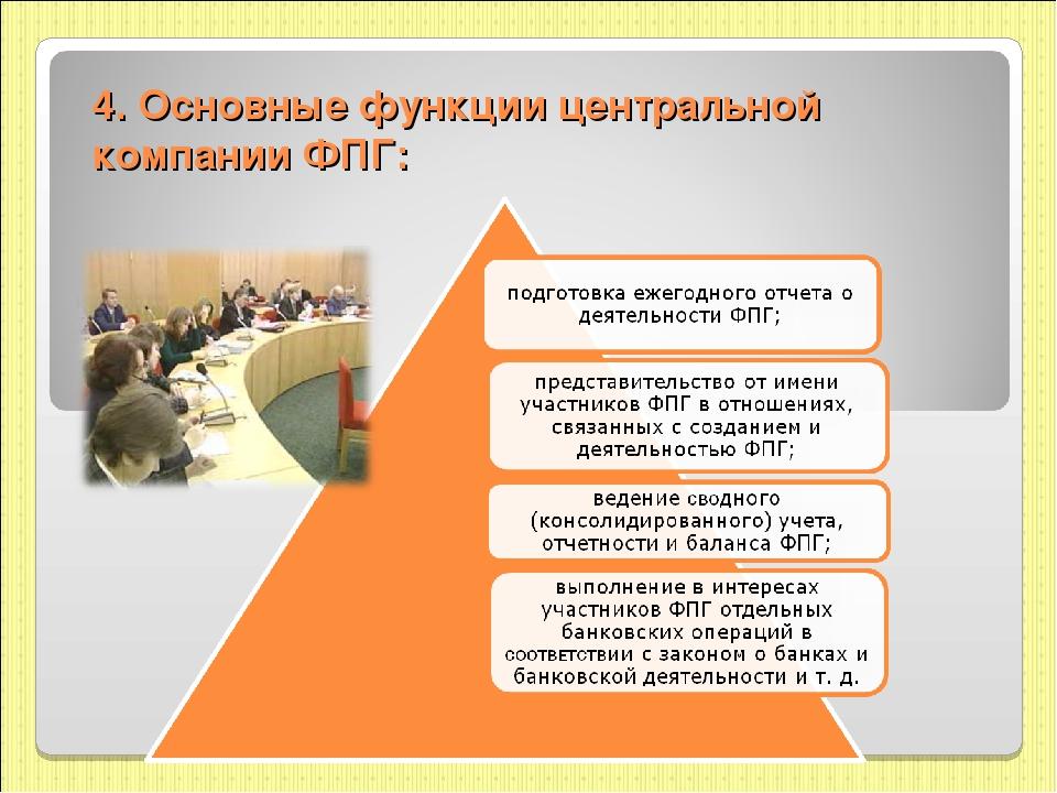 4. Основные функции центральной компании ФПГ: