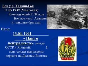 Бои у р. Халкин-Гол 11.05 1939 (Монголия) Командующий Г. Жуков Бои все лето!