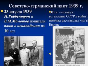 Советско-германский пакт 1939 г. 23 августа 1939 И.Риббентроп и В.М.Молотов п