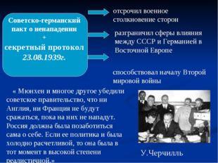 отсрочил военное столкновение сторон разграничил сферы влияния между СССР и Г
