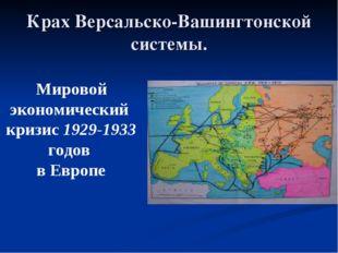 Крах Версальско-Вашингтонской системы. Мировой экономический кризис 1929-1933