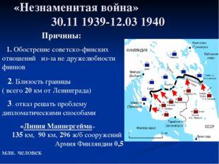 «Незнаменитая война» 30.11 1939-12.03 1940 Причины: 1. Обострение советско-фи