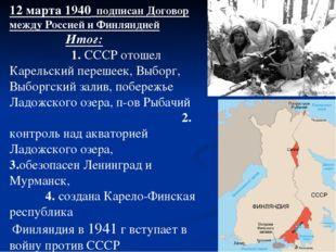 12 марта 1940 подписан Договор между Россией и Финляндией Итог: 1. СССР отоше