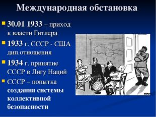 Международная обстановка 30.01 1933 – приход к власти Гитлера 1933 г. СССР -