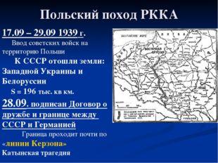 Польский поход РККА 17.09 – 29.09 1939 г. Ввод советских войск на территорию