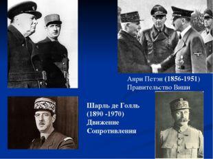Анри Петэн (1856-1951) Правительство Виши Шарль де Голль (1890 -1970) Движени