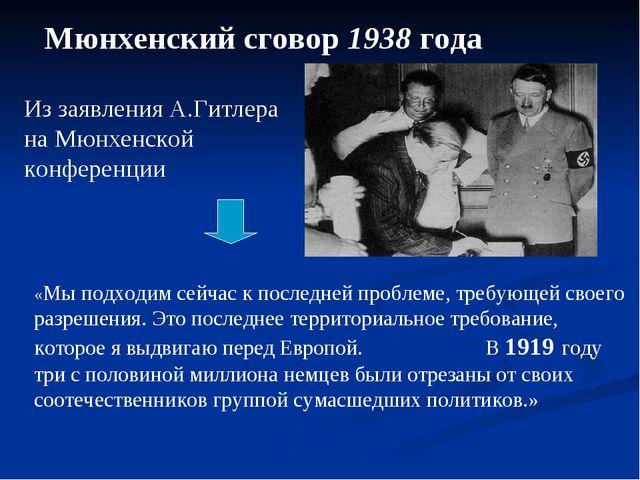 Мюнхенский сговор 1938 года «Мы подходим сейчас к последней проблеме, требующ...