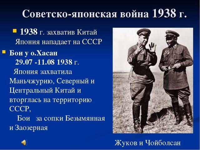 Советско-японская война 1938 г. 1938 г. захватив Китай Япония нападает на ССС...