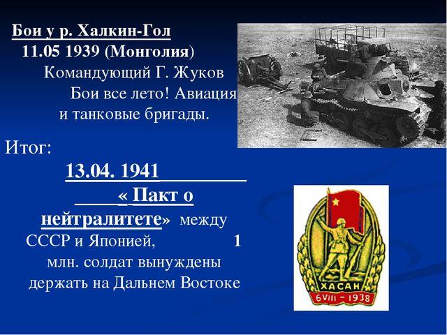 Бои у р. Халкин-Гол 11.05 1939 (Монголия) Командующий Г. Жуков Бои все лето!...