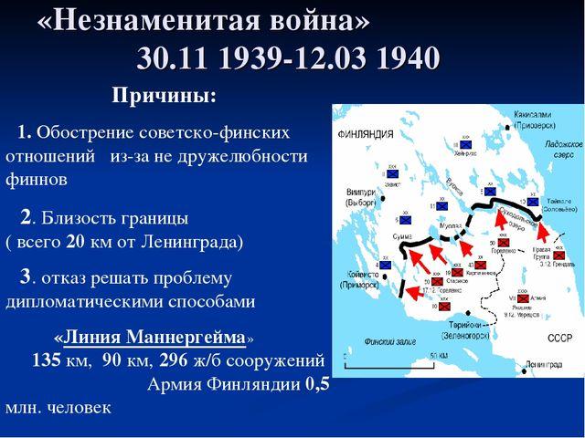«Незнаменитая война» 30.11 1939-12.03 1940 Причины: 1. Обострение советско-фи...