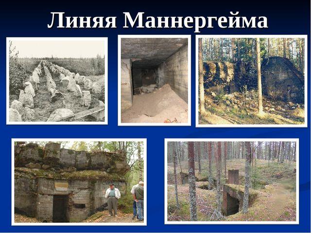 Линяя Маннергейма