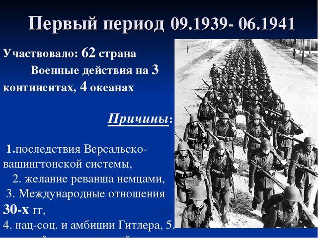 Первый период 09.1939- 06.1941 Участвовало: 62 страна Военные действия на 3 к...