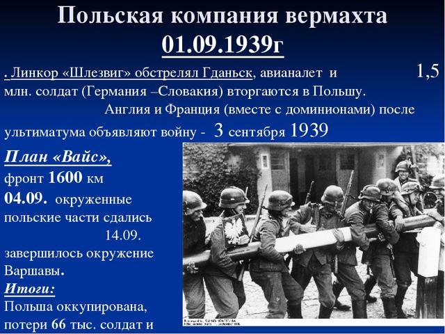 Польская компания вермахта 01.09.1939г . Линкор «Шлезвиг» обстрелял Гданьск,...