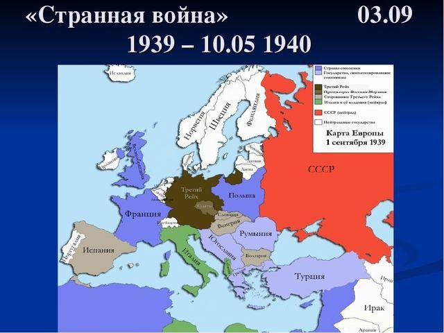 «Странная война» 03.09 1939 – 10.05 1940