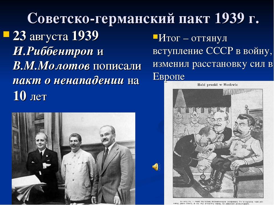 Советско-германский пакт 1939 г. 23 августа 1939 И.Риббентроп и В.М.Молотов п...