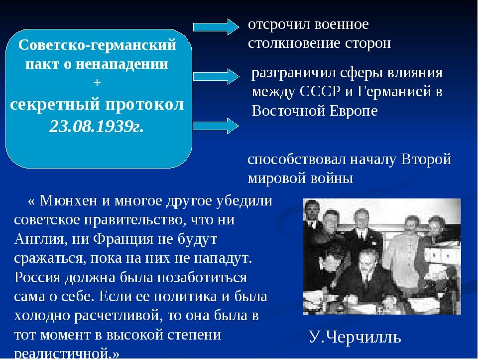 отсрочил военное столкновение сторон разграничил сферы влияния между СССР и Г...