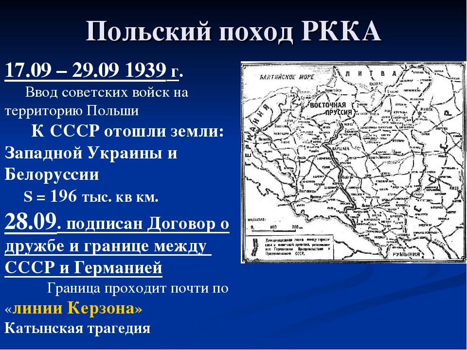 Польский поход РККА 17.09 – 29.09 1939 г. Ввод советских войск на территорию...