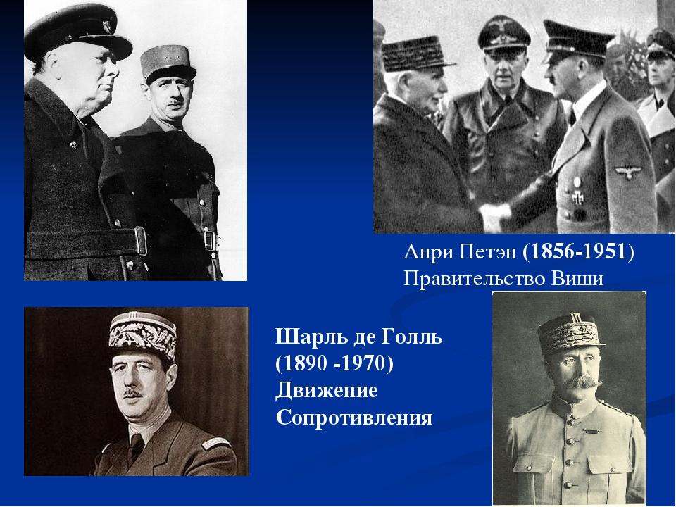Анри Петэн (1856-1951) Правительство Виши Шарль де Голль (1890 -1970) Движени...