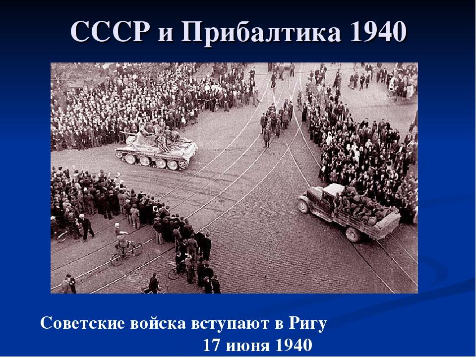 СССР и Прибалтика 1940 Советские войска вступают в Ригу 17 июня 1940