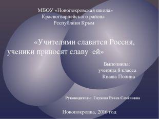 МБОУ «Новопокровская школа» Красногвардейского района Республики Крым «Учител