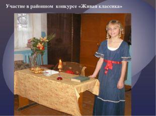 Участие в районном конкурсе «Живая классика»