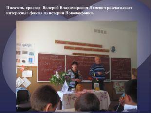 Писатель-краевед Валерий Владимирович Линевич рассказывает интересные факты и