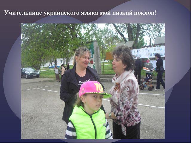 Учительнице украинского языка мой низкий поклон!