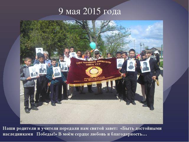9 мая 2015 года Наши родители и учителя передали нам святой завет: «Быть дост...