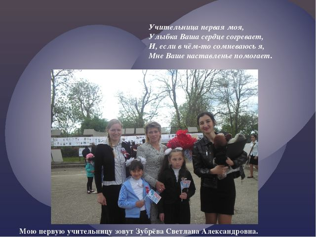 Мою первую учительницу зовут Зубрёва Светлана Александровна. Учительница перв...