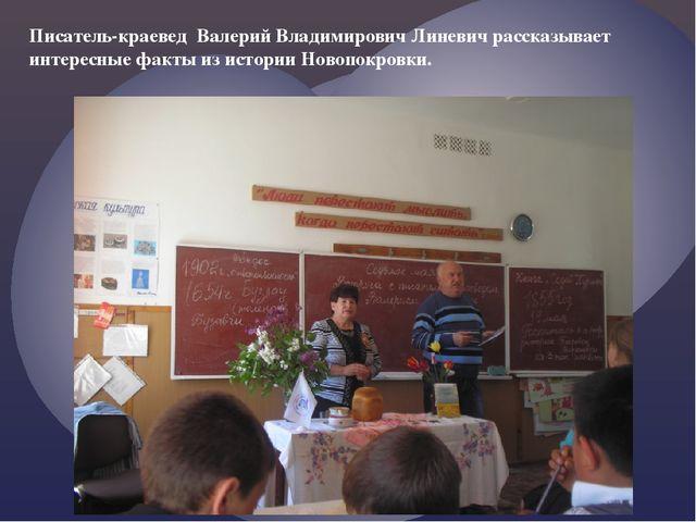 Писатель-краевед Валерий Владимирович Линевич рассказывает интересные факты и...