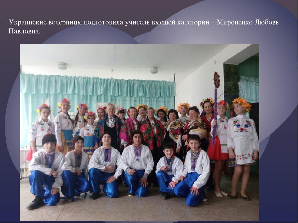 Украинские вечерницы подготовила учитель высшей категории – Мироненко Любовь...