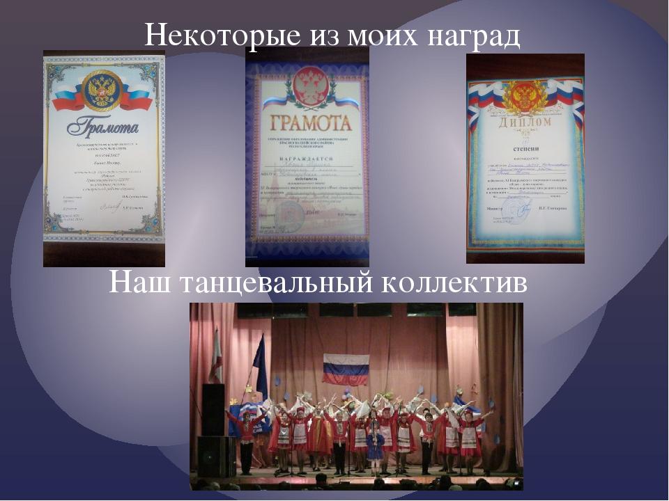Некоторые из моих наград Наш танцевальный коллектив