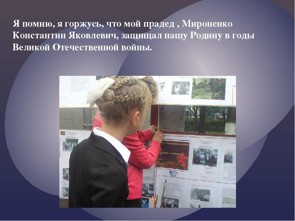 Я помню, я горжусь, что мой прадед , Мироненко Константин Яковлевич, защищал...