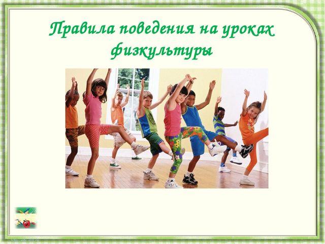 Правила поведения на уроках физкультуры