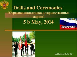 Drills and Ceremonies (Строевая подготовка и торжественные марши) 5 b May, 20