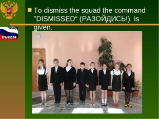 """To dismiss the squad the command """"DISMISSED"""" (РАЗОЙДИСЬ!) is given."""