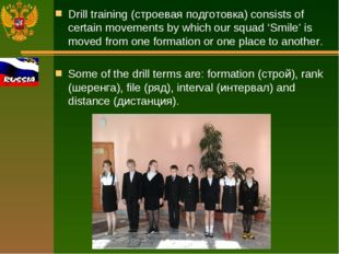 Drill training (строевая подготовка) consists of certain movements by which o